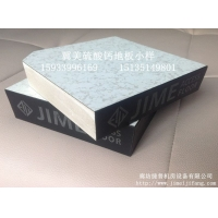冀美硫酸钙防静电地板三聚氰胺贴面、镀锌钢板底面导电pvc封边