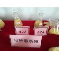 涂料馬林酸樹脂系列失水蘋果酸樹脂