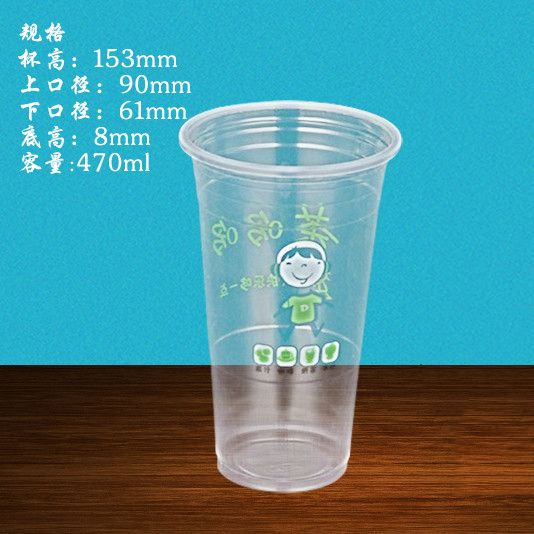 20A塑料杯