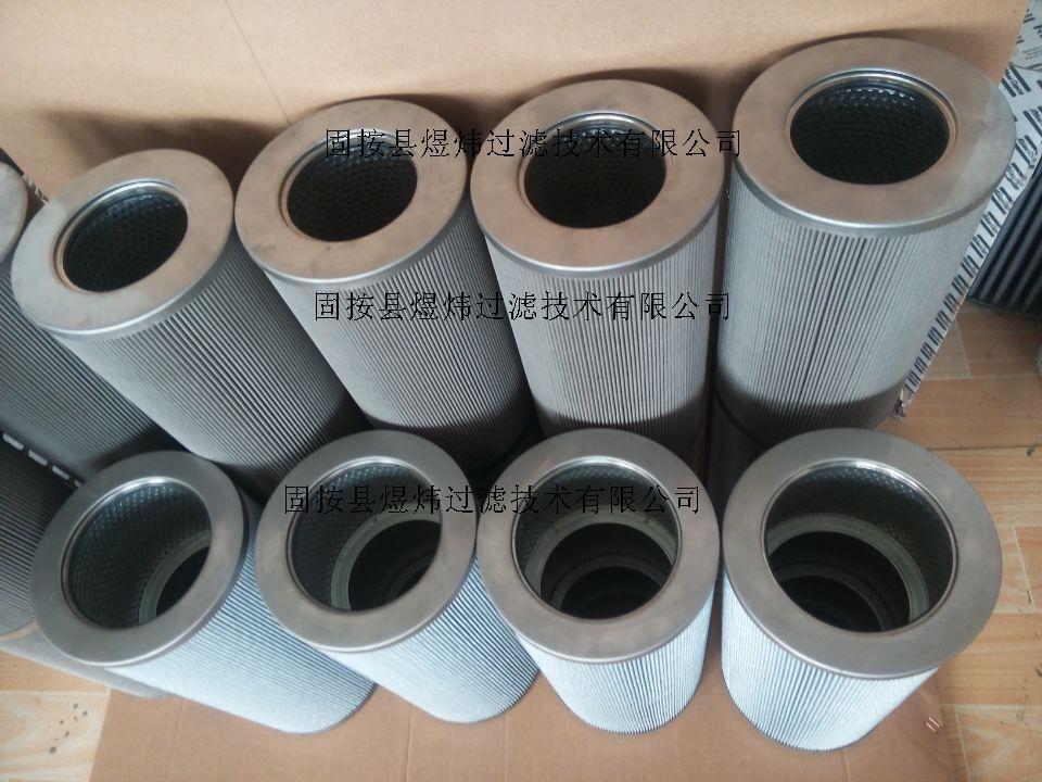 供应C13-160*400A25不锈钢液压滤芯