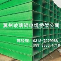 供应350*200玻璃钢电缆桥架带隔板