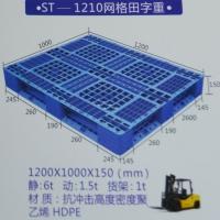 南京托盘系列-南京鹏茂塑料制品