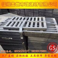 福州球墨箅子型号|福州球墨箅子批发价|福州铸铁排水沟盖板