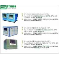 FilterStation废气处理成套设备