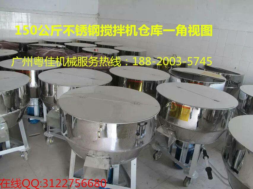 供应150/200公斤不锈钢型塑料,饲料,颗粒搅拌机拌料机/