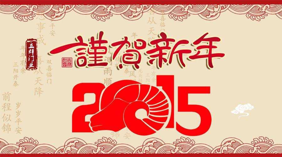 重庆家俱立群春节放假通知-家俱立群榆木驻马店老家具图片