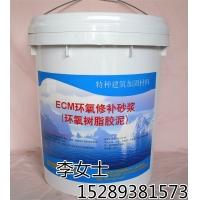 榆林ECM环氧树脂胶泥