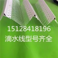 青岛pvc滴水线厂家生产耐用保温滴水线 阳台鹰嘴滴水条