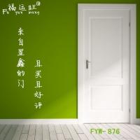 原木门 实木复合烤漆门 PVC室内免漆套装门