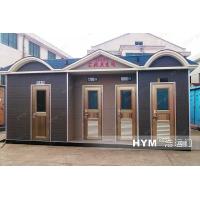 金属雕花板生态移动卫生间