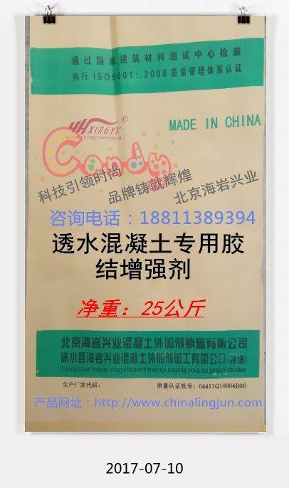北京透水混凝土胶结剂c25强度透水混凝土胶粘剂