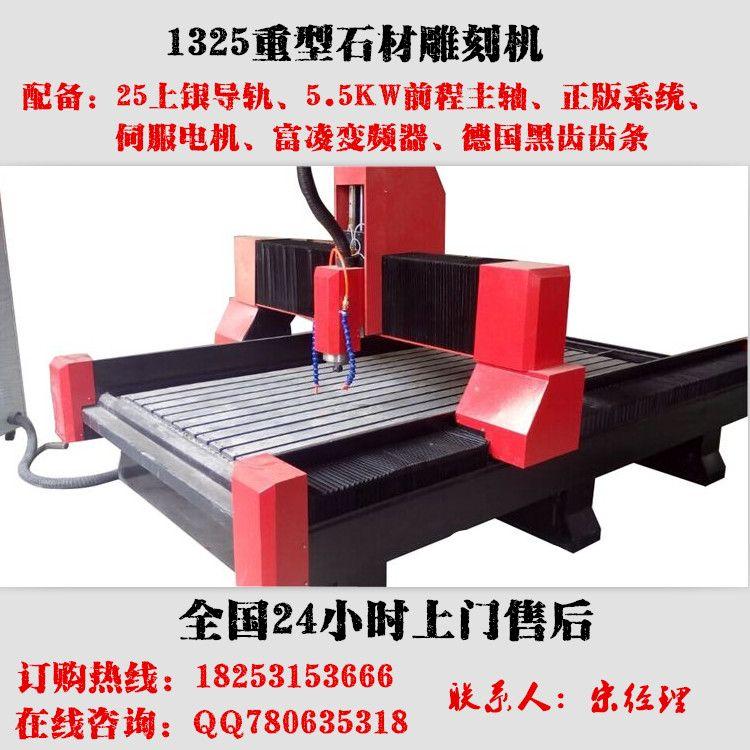 中国十大品牌雕刻机-TM-9015石材雕刻机