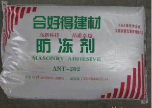 安徽合肥工程防冻剂
