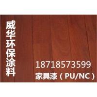 深圳市威华环保涂料,家具漆,颜色光滑可调