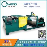 【康美风】风管生产线三线/风管自动生产线/风管加工设备