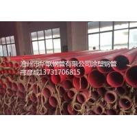 159*5红色消防管道内外涂塑钢管