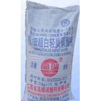 白瑞轻质碳酸钙