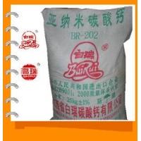 供应轻质碳酸钙、重质碳酸钙、活性碳酸钙、纳米碳酸钙