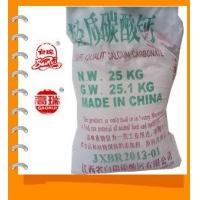 供应白瑞1250目轻质碳酸钙