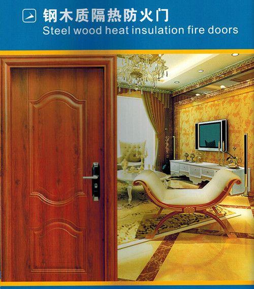 钢木质隔热防火门