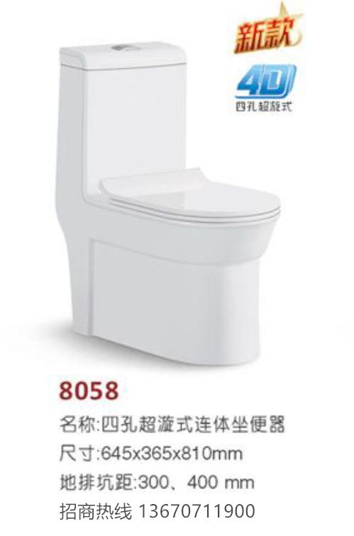 8058静音连体坐便器超漩 4D漩冲式陶瓷座便器