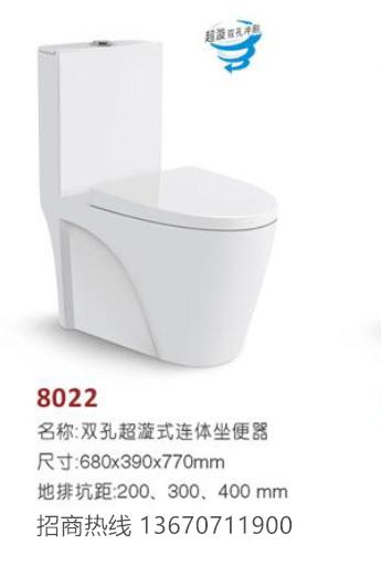 8022超漩式卫生间成人座坐便器厕陶瓷防臭