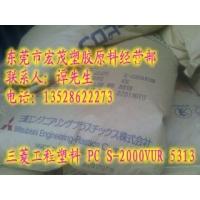 抗紫外线PC塑料粒三菱PC S-2000VUR 5313