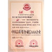 中国品质-服务-诚信AAA企业