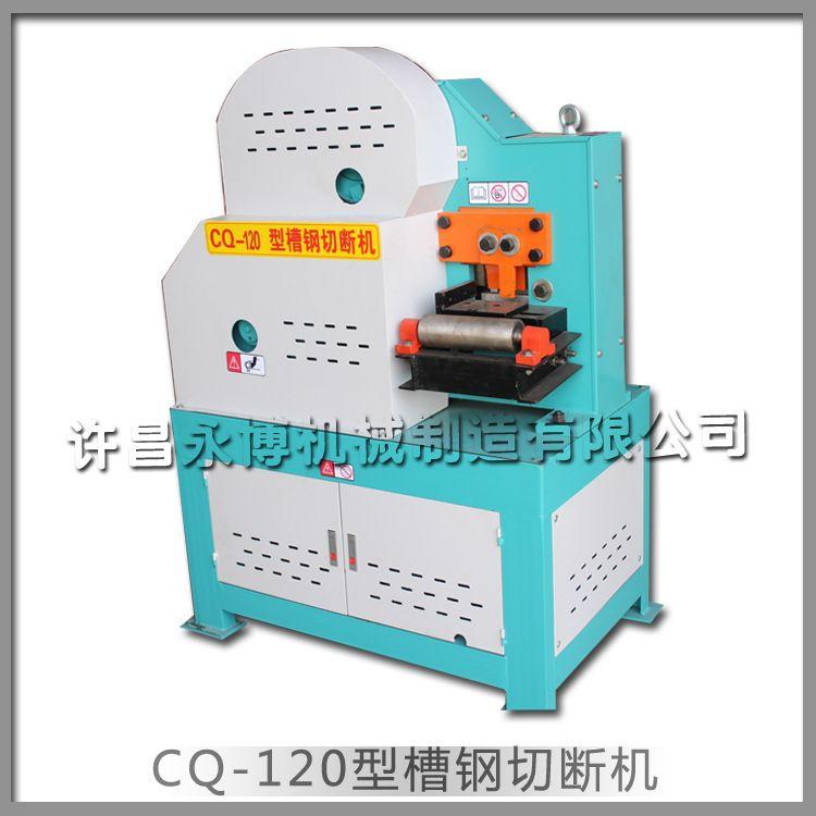 永博机械供应槽钢冲剪机  槽钢切断机