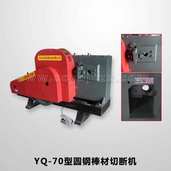 70型钢筋切断机  圆钢剪切机 厂家品质保证
