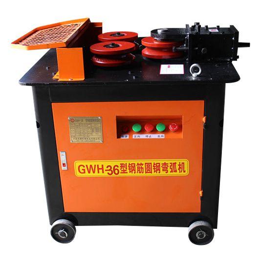 GWH-36A钢筋360度圆弧成型加工专用弯弧机 弯圆机械设