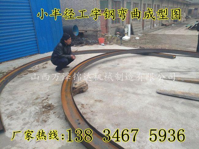 煤矿巷道专用工字钢冷弯机