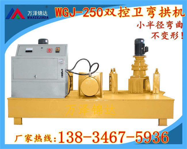 WGJ-250型液压全自动冷弯机