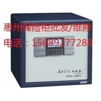 高档保险柜、豪华指纹保险柜、惠州保险柜