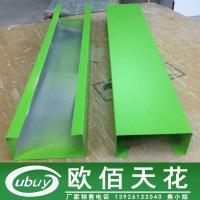 【新品铝方通】果绿色铝方通吊顶天花型材木纹铝方通