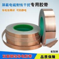 环氧自流平导电自粘双导铜箔胶带 防静电接地铜箔胶带