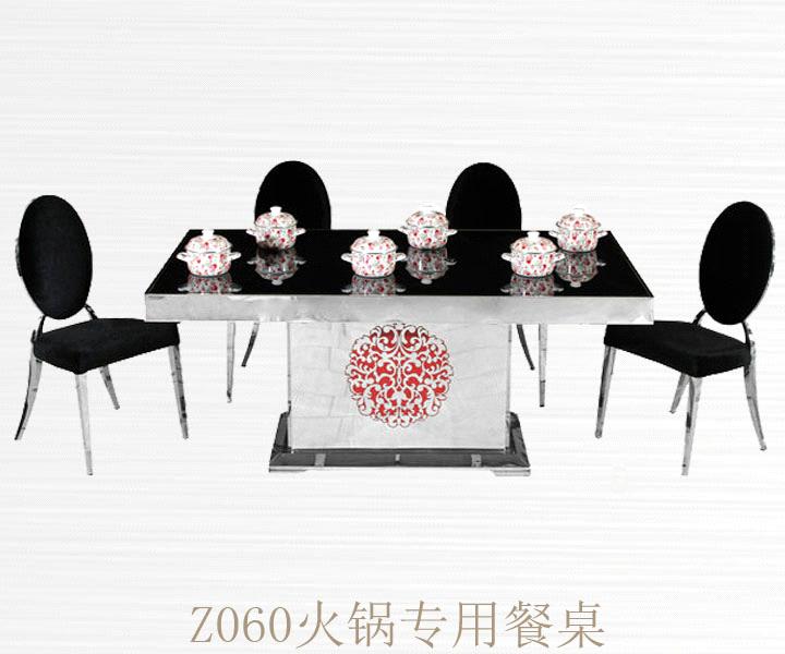 Z060电磁炉火锅餐桌