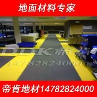 【拼装型抗压地板】菱形纹抗压地板,车间耐磨抗压地板