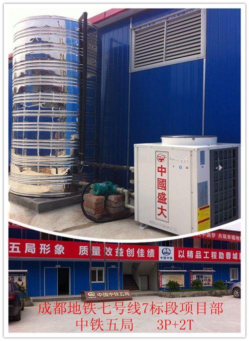 建筑工地空气能热水器,工地电热水器设计安装,工地热冠热水器