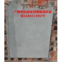 墙体EVB无机玻化微珠保温隔热防火砂浆