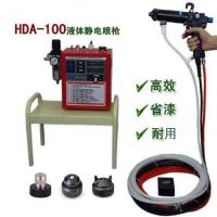 弘大HDA手动液体静电喷枪