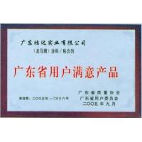 广东省用户满意产品
