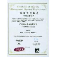 质量管理体系认证注册证书