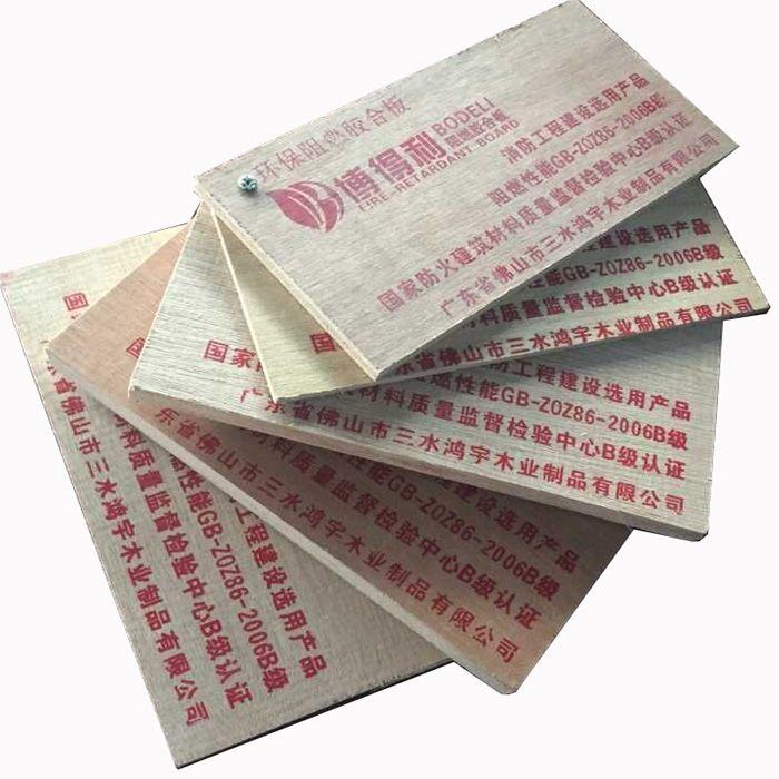 南京阻燃板-博得利阻燃胶合板-南京云沛建材