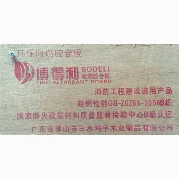 南京阻燃板价格-博得利阻燃板--南京云沛建材
