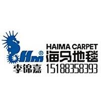 郑州市海马地毯销售有限公司