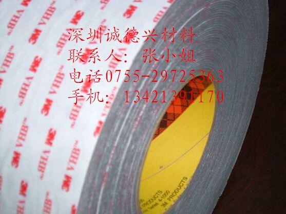 供应3M9119-85双面胶
