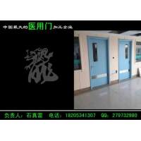 醫院專用門/醫院門/醫用門綠色醫院專用