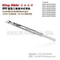 Kingslide滑轨,重型滑轨,钢珠滑轨