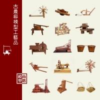 传统农具模型,袖珍农具,微缩农具,农具工艺品,文化礼品,商务